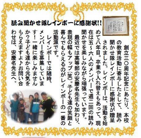 http://www.awase-sh.open.ed.jp/reinbo.jpg